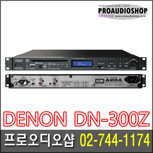denon dn-300z cd/media player